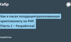 Как я писал полудецентрализованную криптовалюту на PHP. (Часть 2 — Разработка)