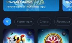 1хGames v.1(1) на Андроид (Android)