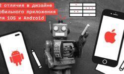 32 отличия дизайна мобильного приложения под iOS и Android