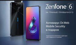 ASUS дарит антивирус DrWeb всем покупателям смартфона ASUS ZenFone 6