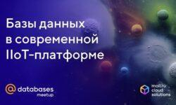 Базы данных в IIoT-платформе: как Mail.ru Cloud Solutions работают с петабайтами данных от множества устройств