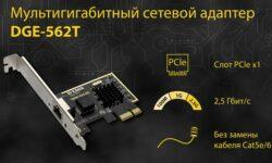 D-Link DGE-562T: сетевой адаптер 2.5 Gigabit Ethernet в виде карты расширения PCIe x1