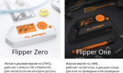 Flipper Zero/One — теперь два устройства. Подготовка к Кикстартеру