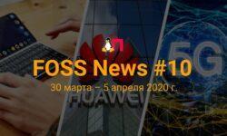 FOSS News №10 — обзор новостей свободного и открытого ПО за 30 марта — 5 апреля 2020 года