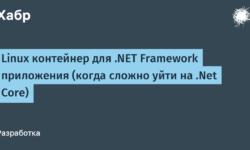 [Из песочницы] Linux контейнер для .NET Framework приложения (когда сложно уйти на .Net Core)