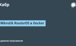[Из песочницы] Mikrotik RouterOS в Docker