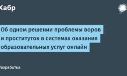 [Из песочницы] Об одном решении проблемы воров и проституток в системах оказания образовательных услуг онлайн