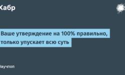 [Из песочницы] Ваше утверждение на 100% правильно, только упускает всю суть