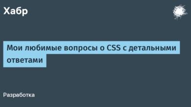 Фото Мои любимые вопросы о CSS с детальными ответами