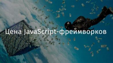 Photo of [Перевод] Цена JavaScript-фреймворков