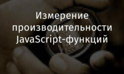 [Перевод] Измерение производительности JavaScript-функций