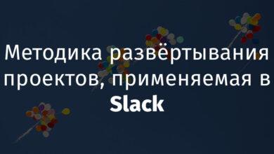 Фото [Перевод] Методика развёртывания проектов, применяемая в Slack
