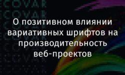 [Перевод] О позитивном влиянии вариативных шрифтов на производительность веб-проектов