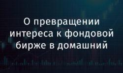 [Перевод] О превращении интереса к фондовой бирже в домашний проект
