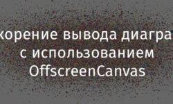 [Перевод] Ускорение вывода диаграмм с использованием OffscreenCanvas