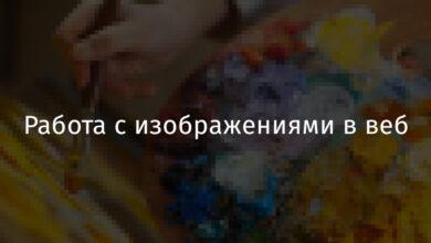 Фото [Перевод] [в закладки] Работа с изображениями в веб