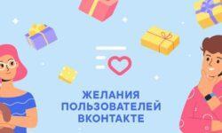 Пользователи «ВКонтакте» на самоизоляции мечтают о смартфонах, наушниках и фитнес-браслетах