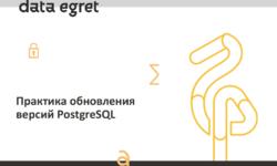 Практика обновления версий PostgreSQL. Андрей Сальников