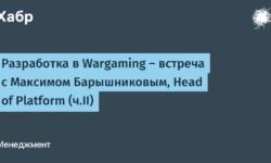 Разработка в Wargaming – встреча с Максимом Барышниковым, Head of Platform (ч.II)