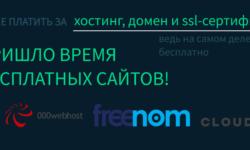 [recovery mode] Пришло время бесплатных сайтов