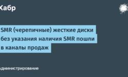 [recovery mode] SMR (черепичные) жесткие диски без указания наличия SMR пошли в каналы продаж