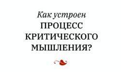 Алексей Каптерев: Критическое мышление 101 (часть 2)