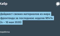 Дайджест свежих материалов из мира фронтенда за последнюю неделю №414 (4 — 10 мая 2020)