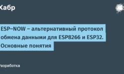 ESP-NOW — альтернативный протокол обмена данными для ESP8266 и ESP32. Основные понятия