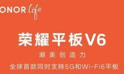 Honor Tablet V6: первый в мире планшет с поддержкой 5G и Wi-Fi 6 предстанет 18 мая