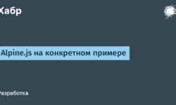 [Из песочницы] Alpine.js на конкретном примере