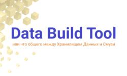[Из песочницы] Data Build Tool или что общего между Хранилищем Данных и Смузи