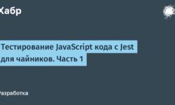 [Из песочницы] Тестирование JavaScript кода с Jest для чайников. Часть 1