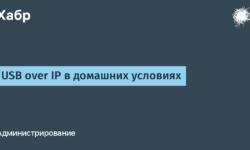[Из песочницы] USB over IP в домашних условиях