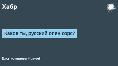 Фото Каков ты, русский опен сорс?