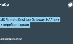 MS Remote Desktop Gateway, HAProxy и перебор пароля