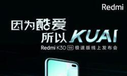 На следующей неделе Xiaomi представит смартфон Redmi K30 5G Speed Edition