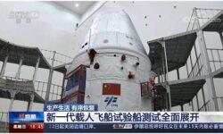 Новый китайский перспективный пилотируемый корабль. Его история и роль в современной лунной гонке