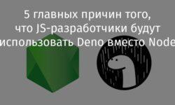 [Перевод] 5 главных причин того, что JS-разработчики будут использовать Deno вместо Node