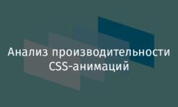 [Перевод] Анализ производительности CSS-анимаций