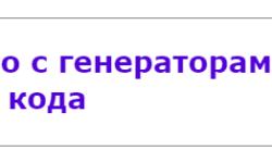 [Перевод] C#: Знакомство с генераторами исходного кода