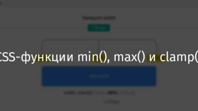 Фото [Перевод] CSS-функции min(), max() и clamp()