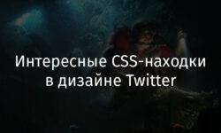 [Перевод] Интересные CSS-находки в дизайне Twitter