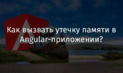 [Перевод] Как вызвать утечку памяти в Angular-приложении?