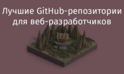 [Перевод] Лучшие GitHub-репозитории для веб-разработчиков