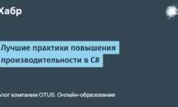 [Перевод] Лучшие практики повышения производительности в C#