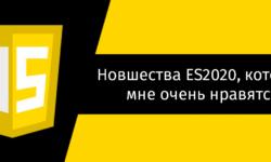 [Перевод] Новшества ES2020, которые мне очень нравятся
