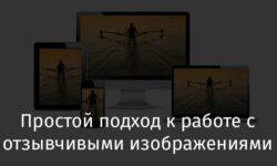 [Перевод] Простой подход к работе с отзывчивыми изображениями