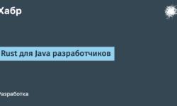 [Перевод] Rust для Java разработчиков