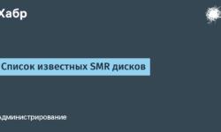 [Перевод] Список известных SMR дисков