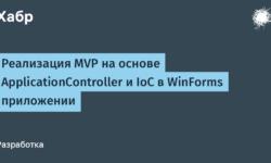 Реализация MVP на основе ApplicationController и IoC в WinForms приложении